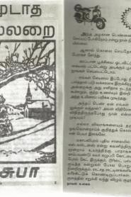 Mudaatha Kallara By Subha
