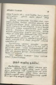 Mudhal Vaguppu Ticket By Lakshmi Thiripurasundari