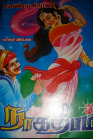 Naga Deepam By Sandilyan