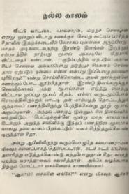Nalla Kaalam By Lakshmi Thiripurasundari