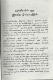 Nalliravil Oru Rayil Nilayathil By Lakshmi Thiripurasundari