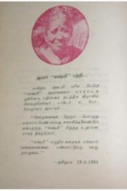 Nathimulam By Lakshmi Thiripurasundari