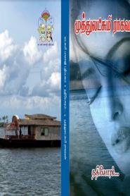Nathiyoram By Muthulakshmi Raghavan
