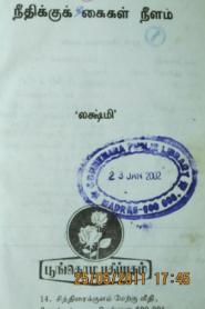 Needhikku Kaigall Neelam By Lakshmi Thiripurasundari