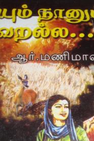 Neeyum Naanum Veralla By R. Manimala