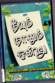 Neeyum Nanum Ondru By Kalaivani Chockalingam