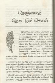 Nenjai Thottu Sol By Subha