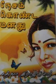 Nesam Konda Manadhu By Sathya Rajkumar