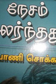 Nesam Malarunthathu By Kalaivani Chockalingam