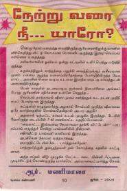 Netru Varai Nee Yaaro By R. Manimala
