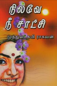 Nilave Nee Satchi By Muthulakshmi Raghavan