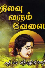 Nilavu Varum Velai By Sathya Rajkumar