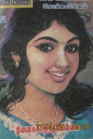 Ninaikkaadha Naeramillai By Kalaivani Chockalingam