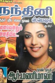 Ninaivennum Sannathiyil By R. Manimala