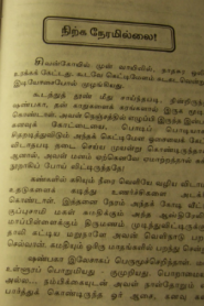 Nirka Neram Illai By Lakshmi Thiripurasundari