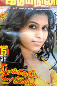Nizhal Thedum Marangal By Kalaivani Chockalingam