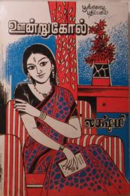 Oondrukol By Lakshmi Thiripurasundari