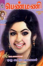 Oru Kootu Paravaigal By Kalaivani Chockalingam