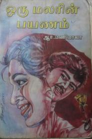 Oru Malarin Payanam By R. Manimala