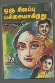Oru Sivappu Pachiaakirathu By Lakshmi Thiripurasundari