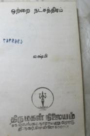 Otrai Natchathiram By Lakshmi Thiripurasundari