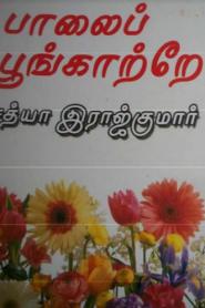 Paalai Poongatrae By Sathya Rajkumar