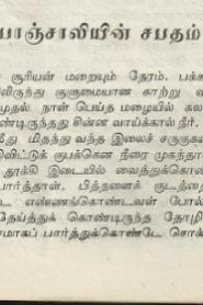 Paanjali Sapatham By Lakshmi Thiripurasundari