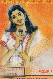 Paattu Paravaikal By Madhura