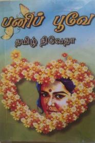 Pani Poove By Tamil Novetha