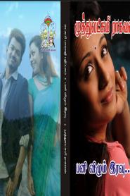 Pani Vizhum Iravu By Muthulakshmi Raghavan