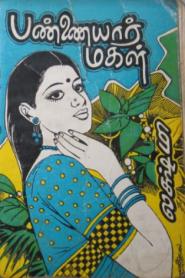 Pannaiyaaar Magall By Lakshmi Thiripurasundari