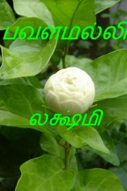 Pavalamalli By Lakshmi Thiripurasundari