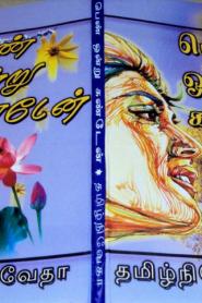 Pen Ondru Kandaen By Tamil Novetha