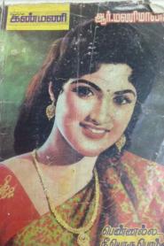 Pennala Nee Oru Bommai By R. Manimala