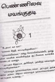 Pennilavu Maanguthadi By Sathya Rajkumar