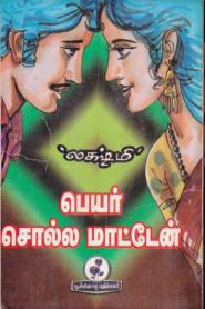 Peyar Solla Maattaen By Lakshmi Thiripurasundari