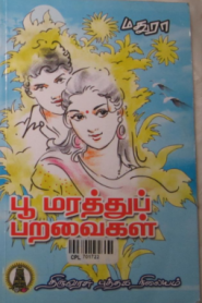 Poo Marathu Paraivaigal By Madhura