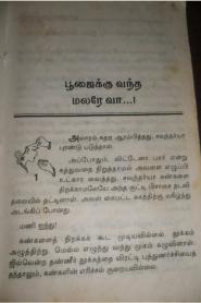 Poojaiku Vantha Malarae Vaa By R. Manimala