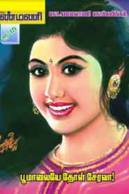 Poomaalaye Thol Serava By Kalaivani Chockalingam