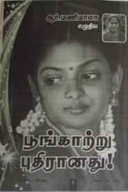 Poongatru Puthithanathu By R. Manimala