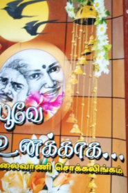 Poovae Unakaaga By Kalaivani Chockalingam