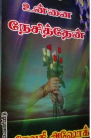 Poove Unnai Nesithen By Revathy Ashok
