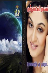 Porkalathil Oru Poovithal By Muthulakshmi Raghavan