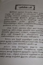 Puliyin Pasi By Lakshmi Thiripurasundari