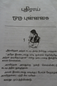 Puthirai Oru Punnagai By Subha