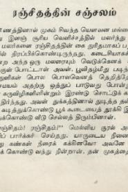 Ranjithathin Sanjalam By Lakshmi Thiripurasundari