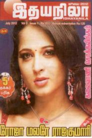 Roja Malarae Rajakumari By Kalaivani Chockalingam