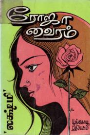 Roja Vairam By Lakshmi Thiripurasundari