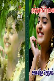 Sangamitha Sangam By Muthulakshmi Raghavan