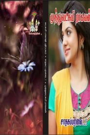 Sathagaparavai By Muthulakshmi Raghavan